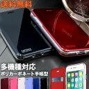 iphonex iphone x ケース iphone8 手帳 iph...