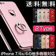 iPhone7 ケース iPhone7 PLUS ケースiphone 6 Plusケース se ケース iphone6 iPhone6s ケース アイフォン6s アイフォン6 iphone5 5 5s ケース バンカーリング iphone6splus plus リング ケース プラス アイフォン6ケース バンパー スマートリング カバー 落下防止 おしゃれ