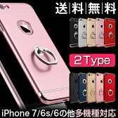 iphone8 ケース 耐衝撃 iphone x ケース アップル iphone8 iphone8plus ケース iPhone7 PLUS iphone 6 Plusケース iphone se ケース リング付き iphone8 plus ケース iphone8 plus ケース iphone6 リング 落下防止 iphone5 5 5s iPhone6s バンパー iphone 6 Plusケース