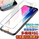 iPhone11 ガラスフィルム iphone11 pro ...