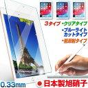 Xperia Z2 Tablet10.1 ガラスフィルム 強化ガラス 撥油性 表面硬度 9H タブレットフィルム タブレット保護フィルム 2.5D ラウンドエッジ加工 液晶ガラスフィルム ガラス保護フィルム