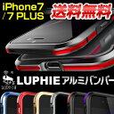 iPhone7ケース iphone7 ケース iPhone7 PLUS ケース アルミニウム バンパーケース アイフォン7 ケース アルミ バンパー カバー フレーム アルミ ケース アイフォン7プラス アイフォン7ケース カバー スマホケース 電波改善 耐衝撃 軽量 薄い LUPHIE