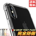 第2世代 iPhone SE ケース 2020 se2 クリア iphone11pro max iphone xr XS Max XR iphone x バ……