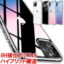 iPhone11 ケース クリア iPhone SE カバー