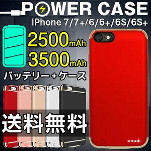 【バッテリー持ちが2倍以上アップ】iPhone7ケース iPhone7 PLUS ケース iphone7 ケース モバイルバッテリー iphone 大容量 軽量 iphone6 ケース iphone6s ケース バッテリー iphone 6 Plusケース バッテリー内蔵