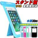 【完全防水&スタンド】iphone X iphone8 ip