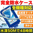 完全防水 iphoneX iphone8 iphone7 防...