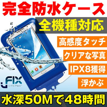 完全防水 iphoneX iphone8 iphone7 防水ケース iphone6s お風呂 全機種対応 iphone 防水ケース 防水パック 防水カバー スマホケース iphone8 plus 耐衝撃 iphone5 iphone se xperia xz 水中撮影 z5 z4 z3 premium compact galaxy note8 s7 s8 s8+ edge arrows urbano aquos