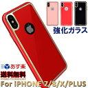 iPhoneX XS iPhone8 ケース 強化ガラス iPhone x ケース アップル iphone7 ケース iPhone8plus iPhone7 plus カバー iPhone8 plus 耐衝撃 衝撃吸収 iphone7 おしゃれ iphonex アイフォン8ケース アイフォンx xsケース カバー スマホケース アイフォン7 スマートフォンケース