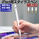 【誤操作防止/省電力機能/ペアリング不要】 iPad スタイラスペン 極細 タッチペン 【ペン先4つ付】 iPad ペンシル ペン先1mm 高感度 高精度 軽量 マグネット対応 Type-C充電 充電式 自動電源OFF iPad Pro 2021 2020 2018 Air4 Air3 第8世代 第7世代 第6世代 mini5・・・