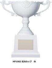 HP1002-A紅白カップ(白)優勝大会賞品