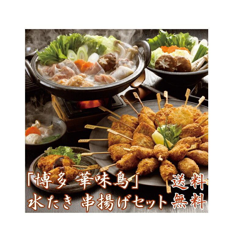 『博多 華味鳥』水たき 串揚げセット