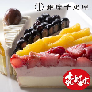 [お取り寄せ(楽天)]銀座千疋屋が作り上げた至高のフルーツタルトアイス 価格4,860円 (税込)