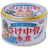 【宝幸(HOKO)】骨まで食べられる「鮭中骨水煮缶」(150g×24缶)【送料無料】,さけ水煮,宝幸,食のスマイルショップ