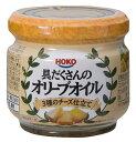 【宝幸(HOKO)】具たくさんのオリーブオイル 3種のチーズ仕立て(1...