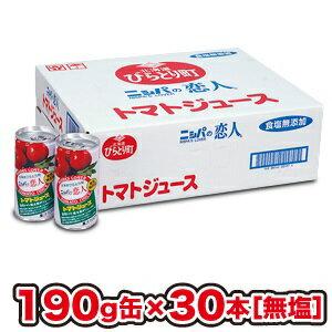 北海道完熟トマト「桃太郎」100%使用!!ニシパの恋人トマトジュース(無塩/190g缶)【送料無料】