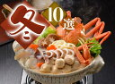 紅ズワイまるごと海鮮鍋【送料無料】...