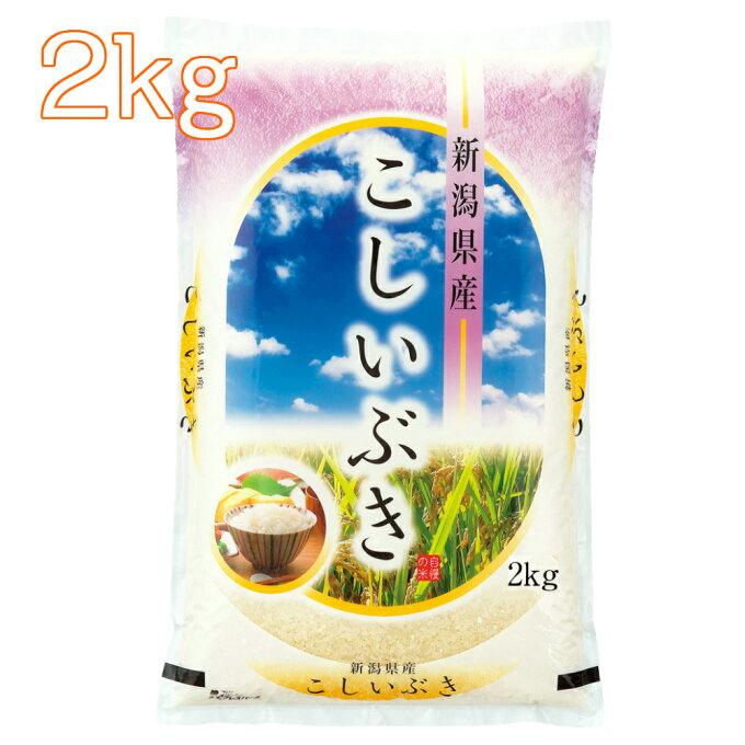 【受注精米】新潟県産 こしいぶき 2kg (2kg×1袋) 03C お米 2キロ 産...
