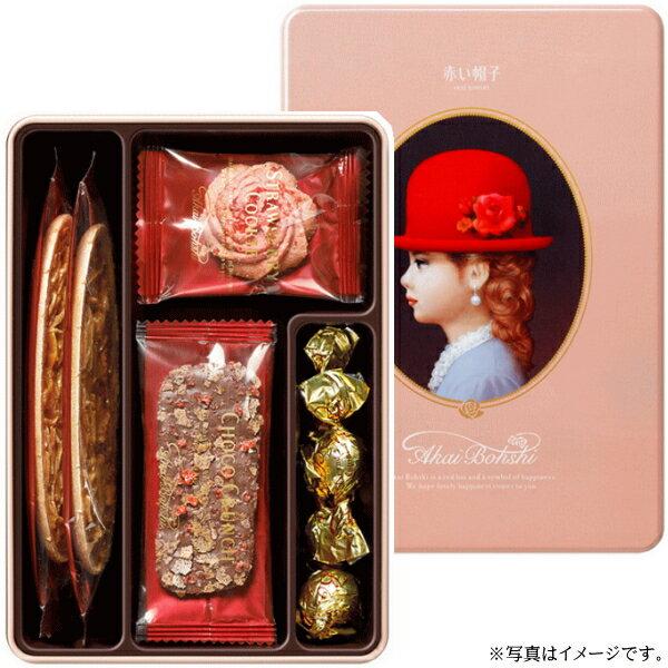クッキー・焼き菓子, 各種クッキー・焼き菓子セット Akai Bohshi(412)