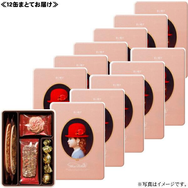クッキー・焼き菓子, 各種クッキー・焼き菓子セット Akai Bohshi(412)12