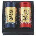 """静岡製茶銘茶セット(NF-30)""""煎茶(120g)・深むし煎茶(120g)""""【送料込み価格】"""