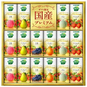 """【あす楽】カゴメ野菜生活100ギフト国産プレミアムギフト(YP-30R)(紙容器)""""国産素材にこだわったギフトだけの味わいです。""""【送料込み価格】"""