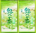 生粋の奥八女茶100gx2福岡県産 八女茶葉100%使用!!(G-KS-18)【メール便送料込価格】