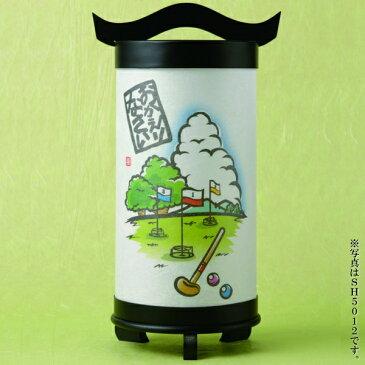 【送料無料】想ひで提灯「生前の趣味」タイプ回忌灯 <グランドゴルフ> 20号(一個)八女盆提灯(SH5012)