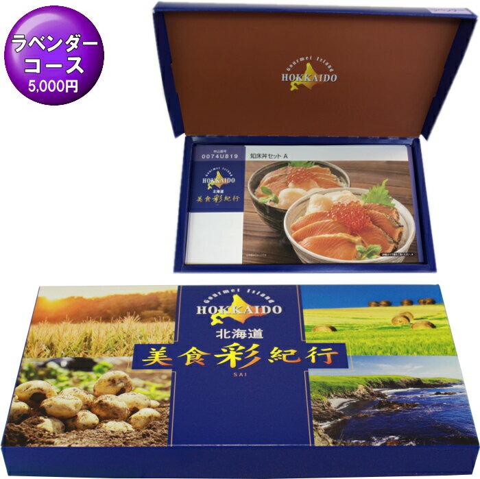 北海道美食彩紀行カタログギフトラベンダーコース※...の商品画像