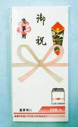 優質的萬型祝賀10P/謝儀袋/慶祝儀式袋紅白蝴蝶結/紅白蝴蝶結