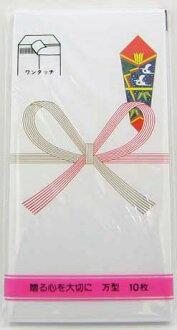萬型祝10P/謝儀袋/慶祝儀式袋紅白蝴蝶結、紅白蝴蝶結
