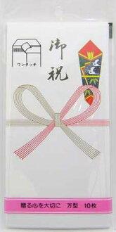 萬型祝賀10P/謝儀袋/慶祝儀式袋紅白蝴蝶結、紅白蝴蝶結