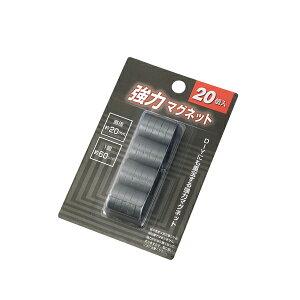 強力マグネット 約20mm(20個...