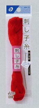 【メール便対応】刺し子糸 (赤)【コンビニ受取対応商品】