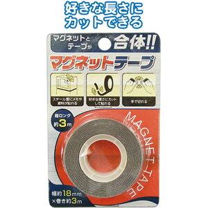 マグネットテープ(3m)【コンビ...