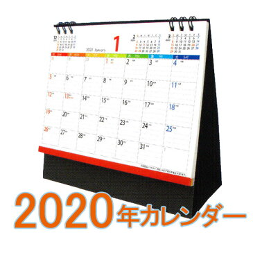 【メール便対応 一個口で2個まで同梱可】 【2020年卓上カレンダー】 2020 卓上カレンダー シンプル/コンパクト/卓上/100円カレンダー 書き込み/六曜/販促/粗品/ノベルティ/ 【コンビニ受取対応商品】