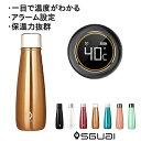 SGUAI スグアイ スマートボトル 400ml 【 水筒 ボトル 魔法瓶 AIボトル キッズ 大人