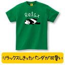 パンダ グッズ Tシャツ 上野 動物園 Relax TEEアニマル パンダ おもしろTシャツ ゆるtシャツ レディス メンズ 誕生日プレゼント 女性 男性 女友達 おもしろ プレゼント ギフト GIFTEE オリジナル