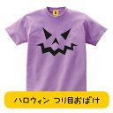 ハロウィン 衣装 仮装 大きいサイズ お化け コスチューム 子供 つり目のおばけTシャツ 地味ハロウィン