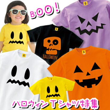 ハロウィン Tシャツ 衣装 子供 グループ ペア 双子 プチ 仮装 大人 ハロウィーン ペアTシャツ 特集 かぼちゃ おばけ スカル がいこつ コスプレ コスチューム キッズ メンズ レディース