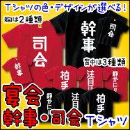 宴会/幹事・司会Tシャツ