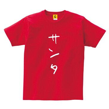 サンタ コスプレ サンタコス かわいい 大きいサイズ クリスマス パーティー プレゼント交換 に! サンタ Tシャツ 【文字】 ギフト プレゼント T シャツ GIFTEE おもしろ Tシャツ