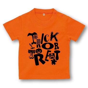 ハロウィン 仮装 子供 Trick or Treat ベビー Tシャツ コスプレ コスチューム 衣装 親子お揃い パーティー プチハロウィン ハロウィン用 GIFTEE