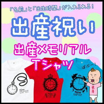 出産祝い 名入れ 出産 メモリアル ギフト Tシャツ 誕生日 1歳 2歳 女 男 プレゼント メモリアルグッズ