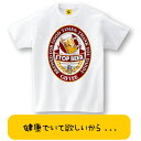 Stop Beer ! TEE 父の日 おもしろTシャツ メッセージtシャツ 誕生日プレゼント 女性 男性 女友達 おもしろ プレゼント ギフト GIFTEE 包装 メッセ 配送日指定可