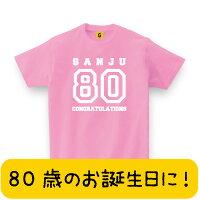 傘寿 80歳のお誕生日に最適!傘寿80歳 【傘寿祝い】お誕生日 Tシャツ 傘寿 長寿 お祝い Tシャツ おもしろTシャツ おもしろ プレゼント ギフト GIFTEE