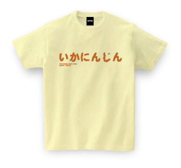tシャツ メンズ 福島県 お土産 ご当地Tシャツ いかにんじんTEE 【ライトイエロー】 おもしろTシャツ t shirts tsyatu おもしろ プレゼント GIFTEE