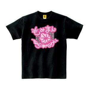 【ご当地 広島県 Tシャツ】もみまん (ブラック)