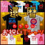 プレゼント カラフル Tシャツ