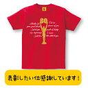 還暦祝い 父 母 tシャツ 還暦祝 大人気!還暦Tシャツ!今までありがとう!還暦トロフィーTシャツ ギフト GIFTEE